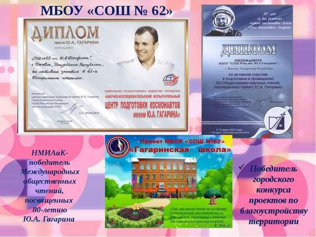 МБОУ «СОШ № 62» Победитель городского конкурса проектов по благоустройству т...