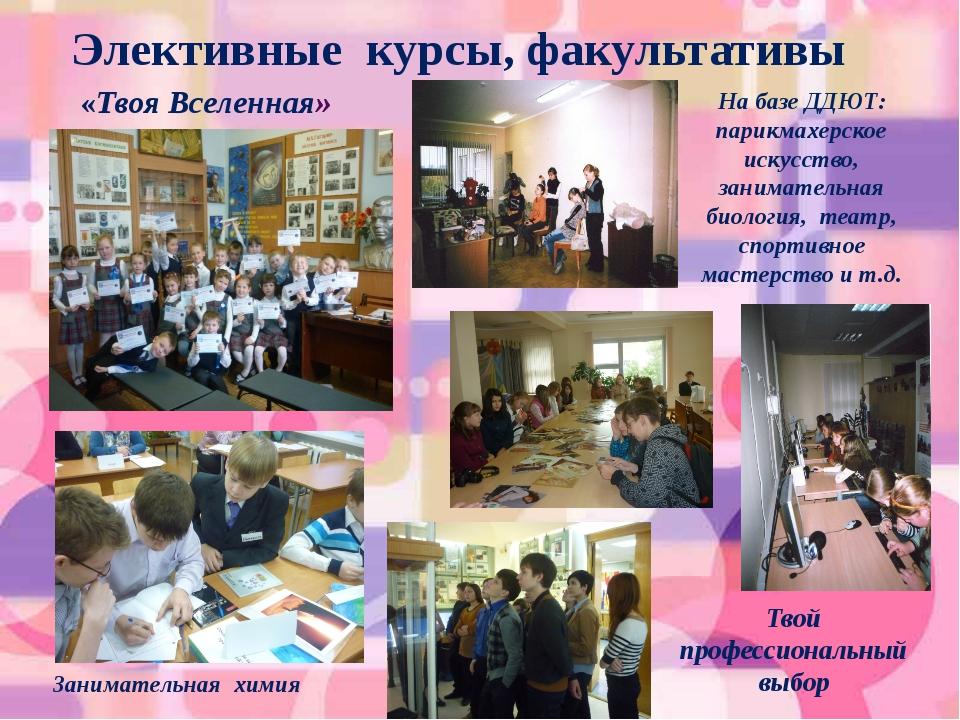 Элективные курсы, факультативы На базе ДДЮТ: парикмахерское искусство, заним...