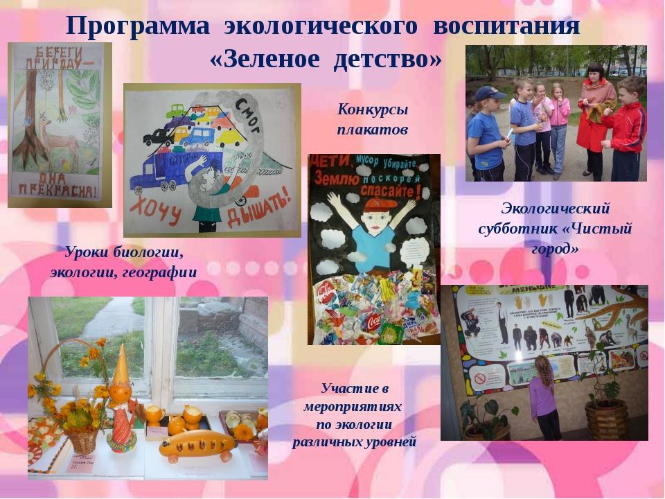 Программа экологического воспитания «Зеленое детство» Экологический субботник...