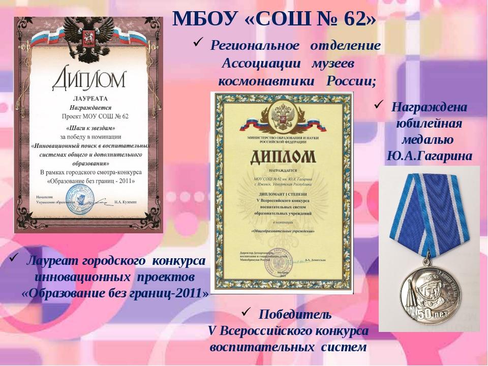 Региональное отделение Ассоциации музеев космонавтики России; Победитель V В...