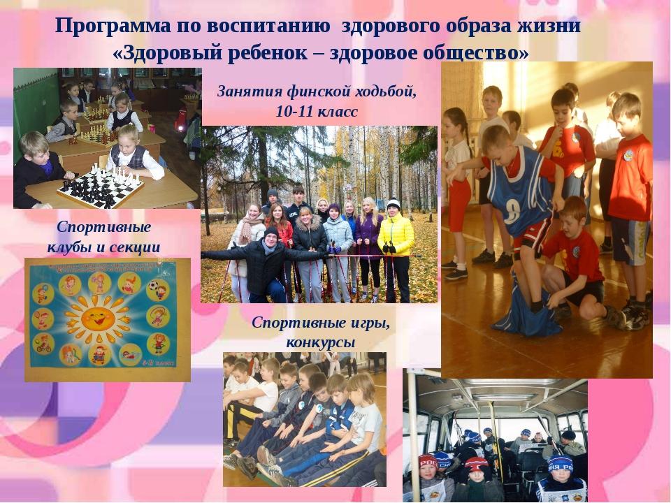 Программа по воспитанию здорового образа жизни «Здоровый ребенок – здоровое о...