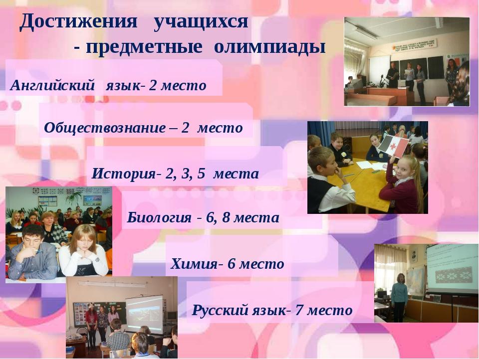 Достижения учащихся - предметные олимпиады Английский язык- 2 место Обществоз...