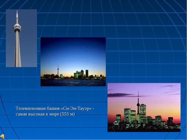 Телевизионная башня «Си-Эн-Тауэр» - самая высокая в мире (553 м)