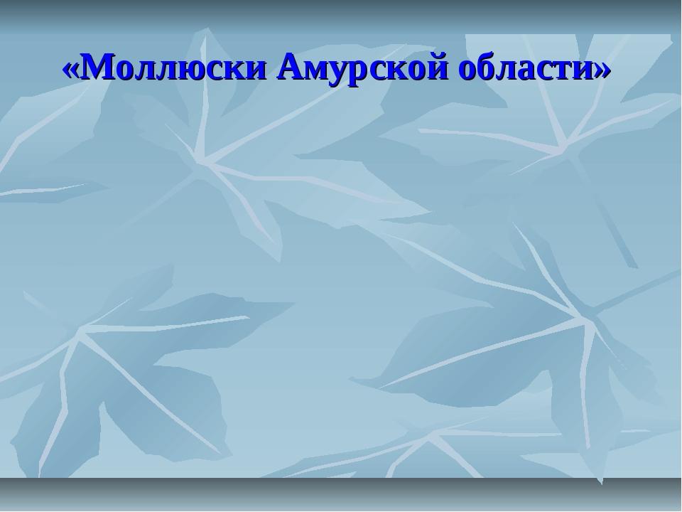 «Моллюски Амурской области»