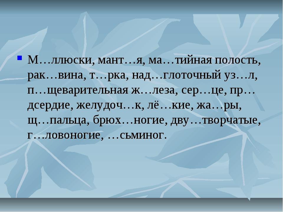 М…ллюски, мант…я, ма…тийная полость, рак…вина, т…рка, над…глоточный уз…л, п…щ...