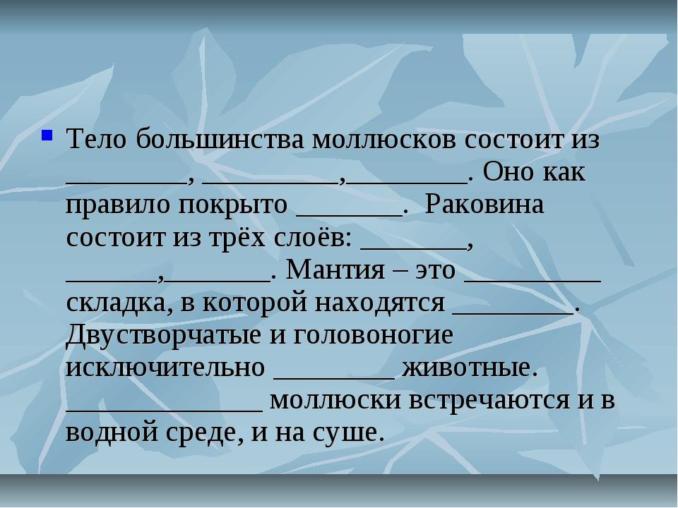 Тело большинства моллюсков состоит из ________, _________,________. Оно как п...
