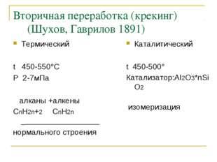 Вторичная переработка (крекинг) (Шухов, Гаврилов 1891) Термический t 450-550°