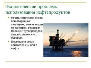 Экологические проблемы использования нефтепродуктов Нефть загрязняет океан пр