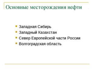 Основные месторождения нефти Западная Сибирь Западный Казахстан Север Европей