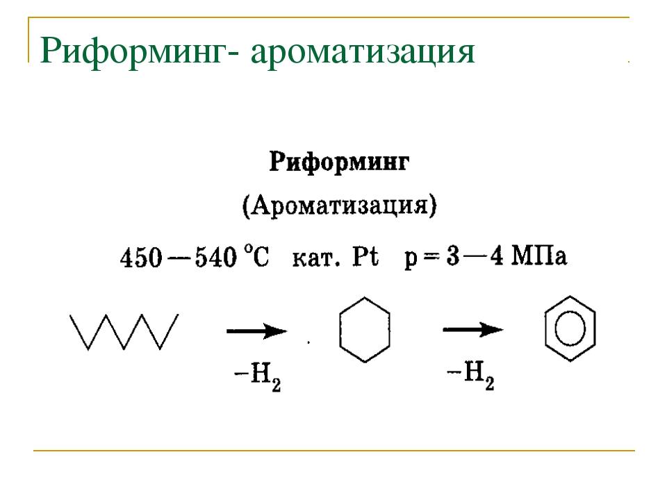 Риформинг- ароматизация