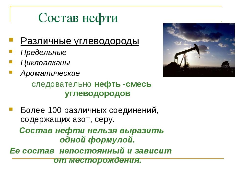 Состав нефти Различные углеводороды Предельные Циклоалканы Ароматические сле...