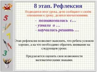 8 этап. Рефлексия Подводится итог урока, дети сообщают о своём отношении к ур