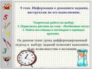 Творческая работа на выбор: 1. Нарисовать рисунок на тему: «Необычные часы» 2