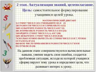 МАТЕМАТИЧЕСКИЙ ДИКТАНТ 1) СУММУ ЧИСЕЛ 5 И 6 УМЕНЬШИТЕ НА 8 (3) 2)К РАЗНОСТИ
