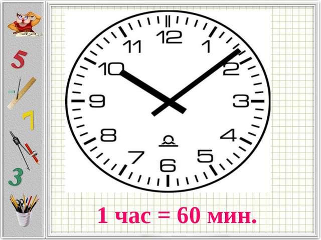1 час = 60 мин.