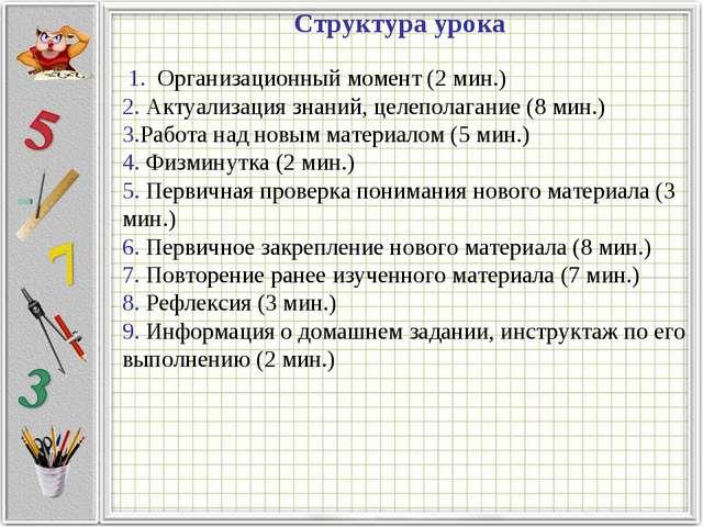 1. Организационный момент (2 мин.) 2. Актуализация знаний, целеполагание (8...