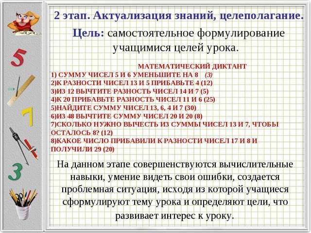 МАТЕМАТИЧЕСКИЙ ДИКТАНТ 1) СУММУ ЧИСЕЛ 5 И 6 УМЕНЬШИТЕ НА 8 (3) 2)К РАЗНОСТИ...