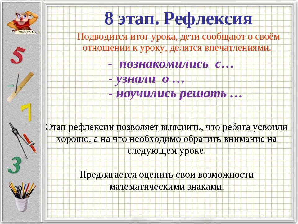 8 этап. Рефлексия Подводится итог урока, дети сообщают о своём отношении к ур...