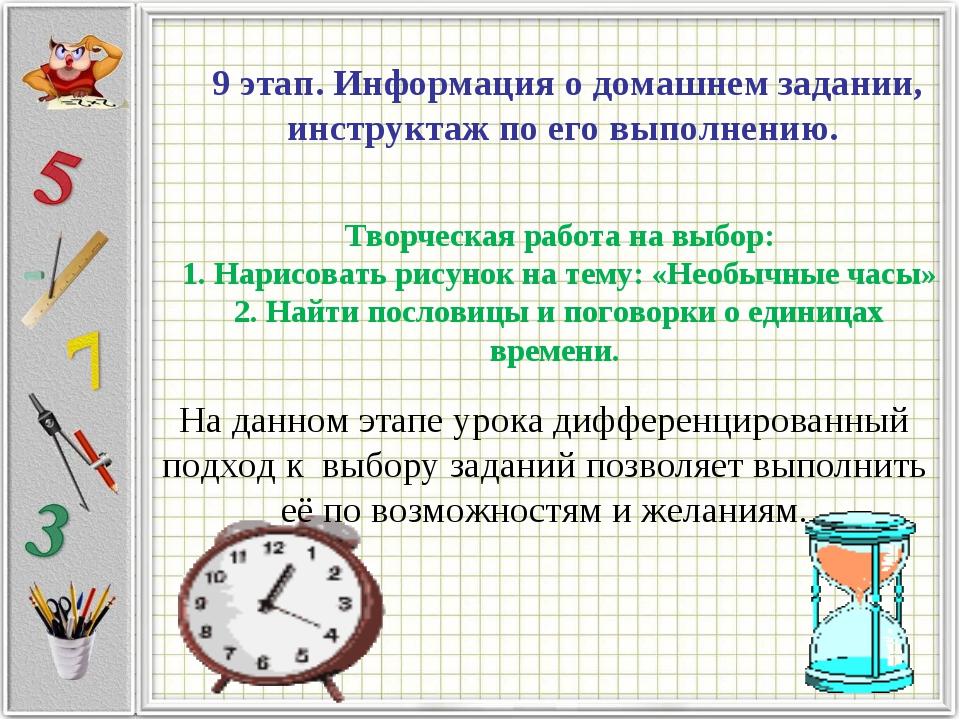 Творческая работа на выбор: 1. Нарисовать рисунок на тему: «Необычные часы» 2...