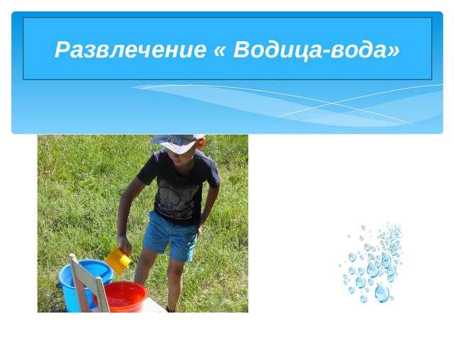 Развлечение « Водица-вода»