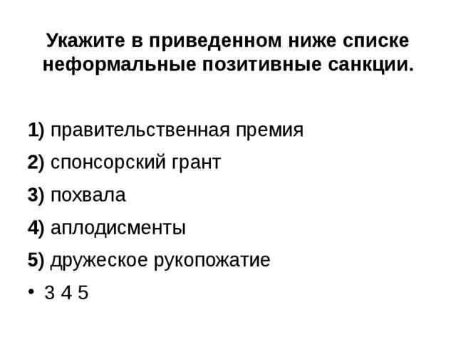 Укажите в приведенном ниже списке неформальные позитивные санкции. 1) правите...