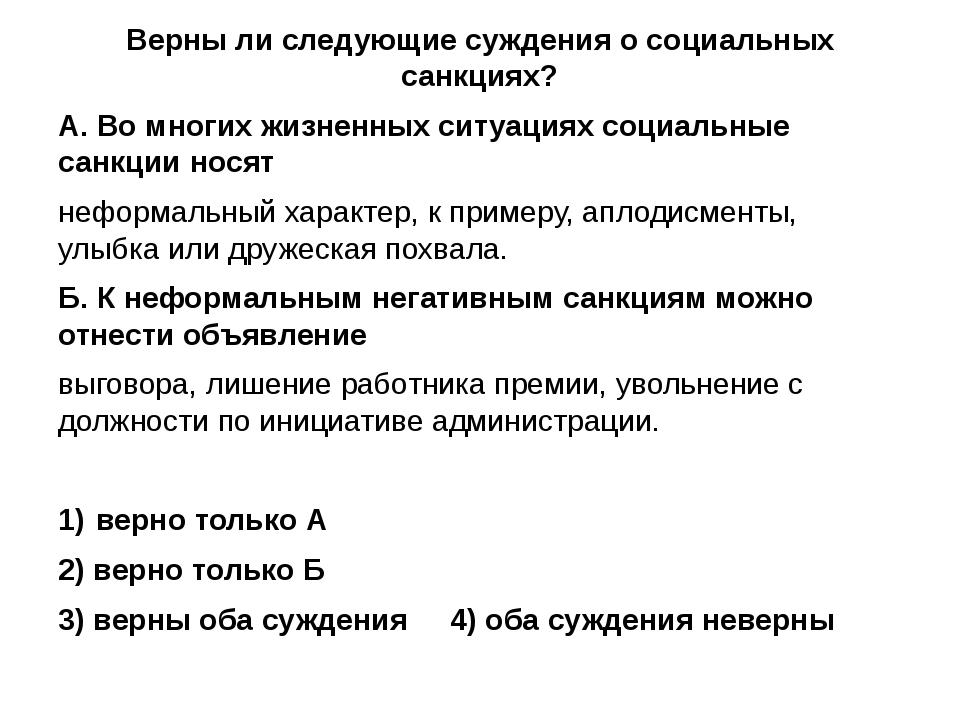 Верны ли следующие суждения о социальных санкциях? А. Во многих жизненных сит...