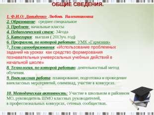 1. Ф.И.О: Давыденко Любовь Валентиновна 2. Образование: среднее специальное