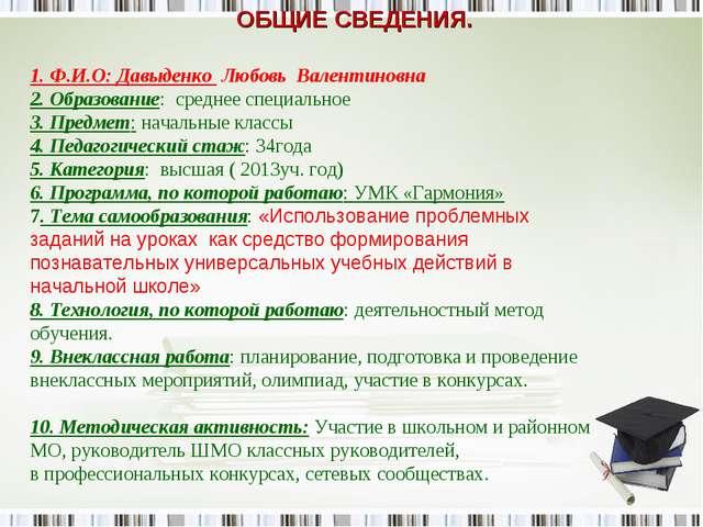 1. Ф.И.О: Давыденко Любовь Валентиновна 2. Образование: среднее специальное...