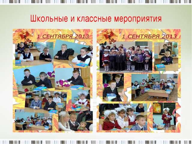 Школьные и классные мероприятия