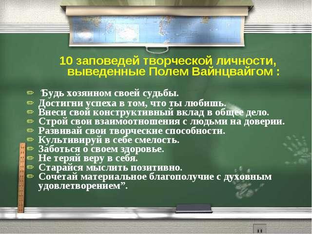 """10 заповедей творческой личности, выведенные Полем Вайнцвайгом : """"Будь хозяин..."""