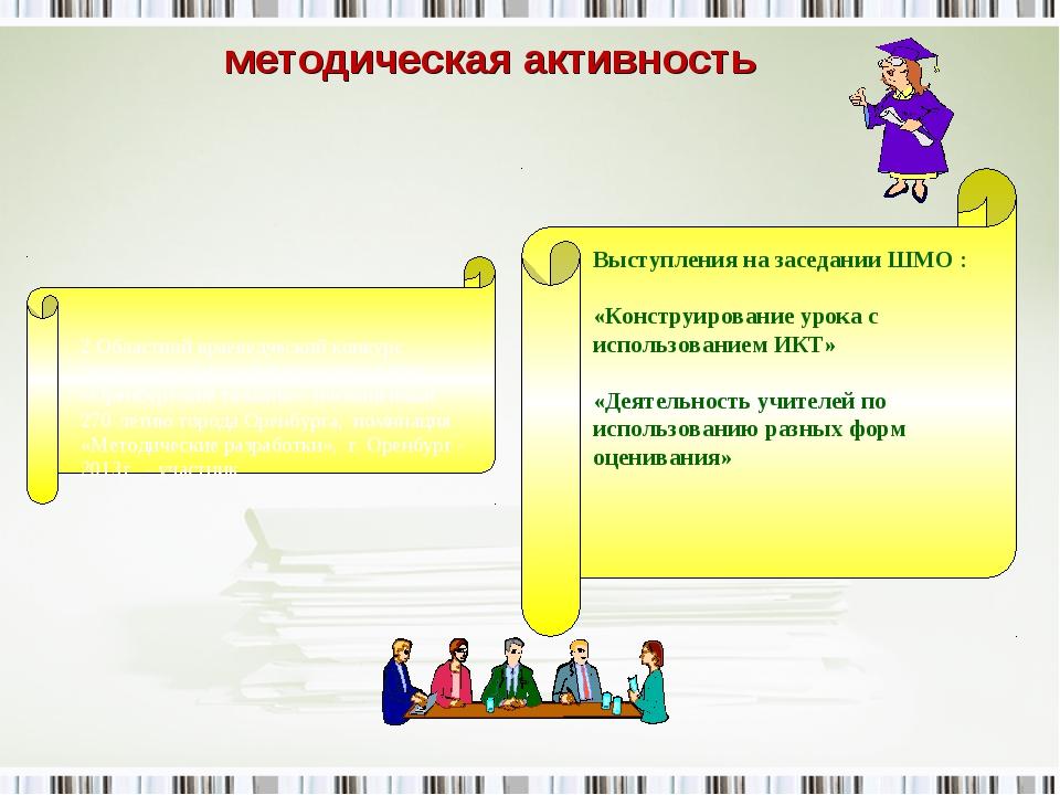 методическая активность Выступления на заседании ШМО : «Конструирование урока...