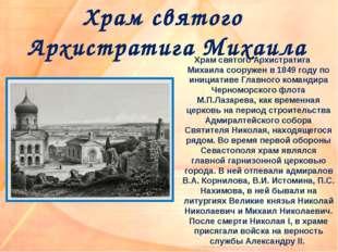 Храм святого Архистратига Михаила Храм святого Архистратига Михаиласооружен