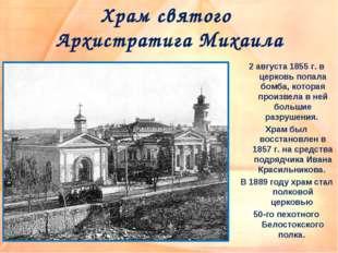 Храм святого Архистратига Михаила 2 августа 1855 г. в церковь попала бомба, к
