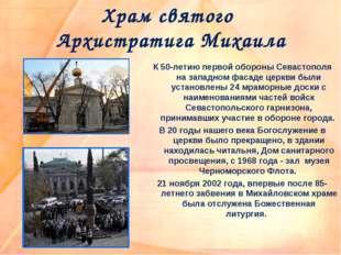 Храм святого Архистратига Михаила К 50-летию первой обороны Севастополя на за