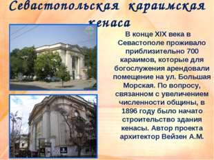 Севастопольская караимская кенаса В конце XIX века в Севастополе проживало пр