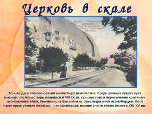 Церковь в скале Точная дата возникновения монастыря неизвестна. Среди ученых