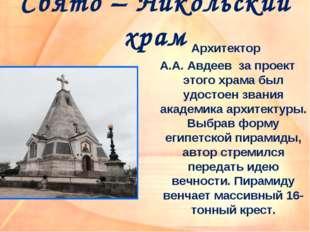 Свято – Никольский храм Архитектор А.А. Авдеев за проект этого храма был уд