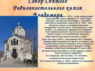 Собор Святого Равноапостольного князя Владимира История собора началась в 18