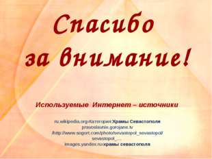 Спасибо за внимание! Используемые Интернет – источники ru.wikipedia.org›Катег