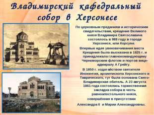 Владимирский кафедральный собор в Херсонесе По церковным преданиям и историч