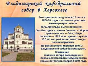Владимирский кафедральный собор в Херсонесе Его строительство длилось 15 лет
