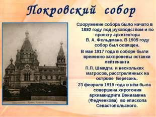 Покровский собор Сооружение собора было начато в 1892 году под руководством и