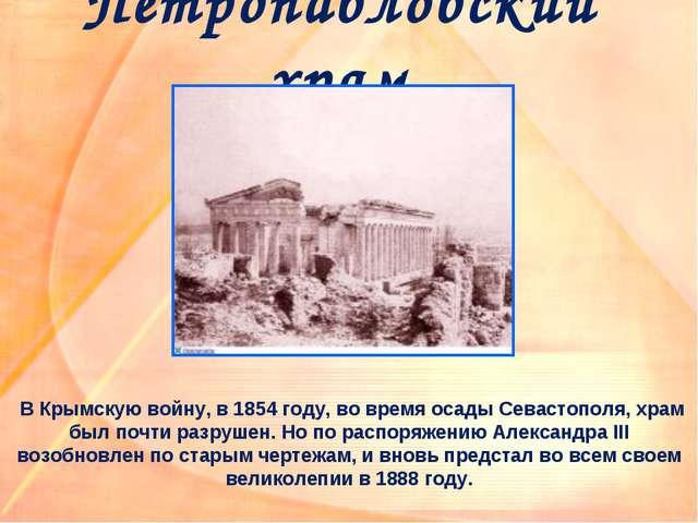 Петропавловский храм В Крымскую войну, в 1854 году, во время осады Севастопол...