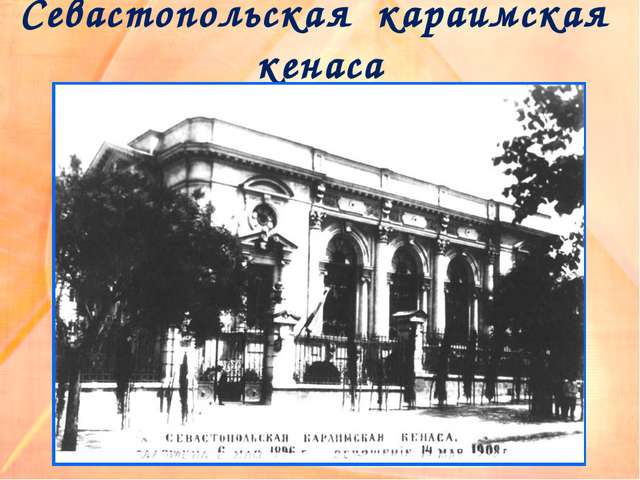 Севастопольская караимская кенаса