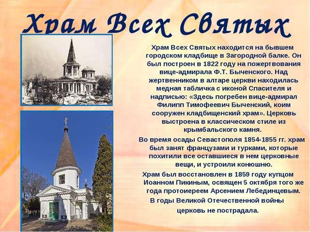 Храм Всех Святых Храм Всех Святыхнаходится на бывшем городском кладбище в За...