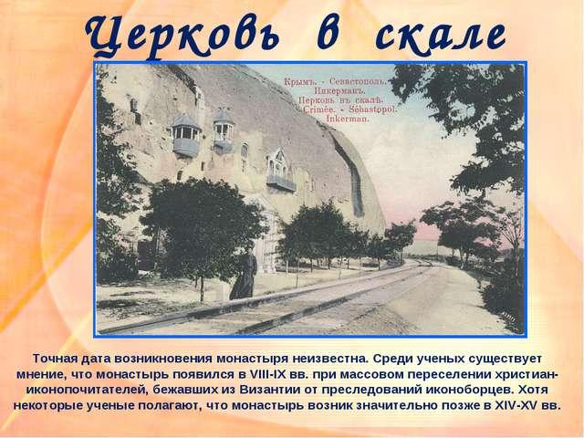 Церковь в скале Точная дата возникновения монастыря неизвестна. Среди ученых...