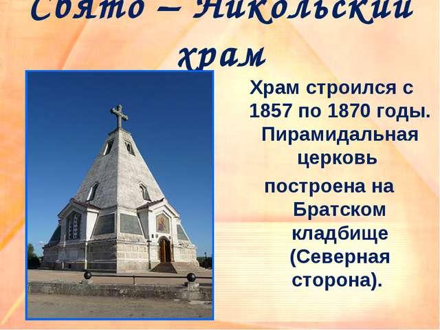 Свято – Никольский храм Храм строился с 1857 по 1870 годы. Пирамидальная церк...
