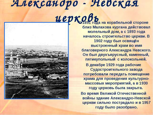 Александро - Невская церковь С 1891 года на корабельной стороне близ Малахова...
