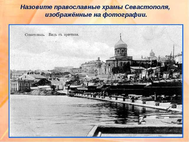 Назовите православные храмы Севастополя, изображённые на фотографии.