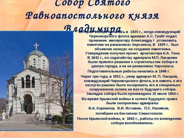 Собор Святого Равноапостольного князя Владимира История собора началась в 18...